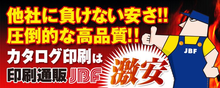 印刷通販JBFのカタログ印刷は激安!!