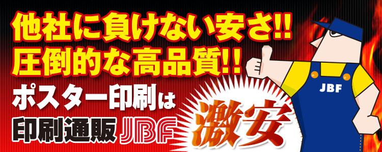 印刷通販JBFのはがき印刷は激安!!