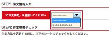 [step1]注文情報入力