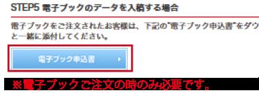 [step5]電子ブックをご注文の際は申込書を準備する