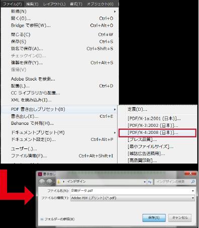PDF書き出しプリセット