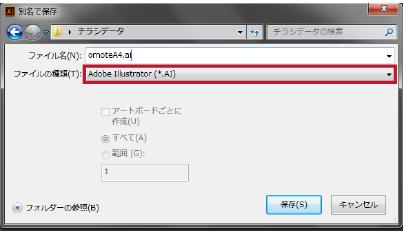 ファイル名設定