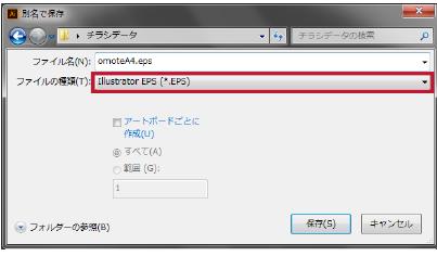 epsファイル名設定