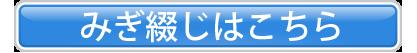 みぎ綴じボタン