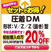 圧着DM+宛名印字