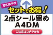 2点シール留めA4DM