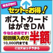 はがきポストカード+宛名印字