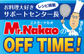 Mr.NakaoのOFFTIME