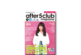 after5clubmagazin 7月号