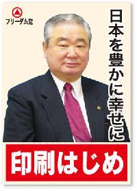 選挙・屋外ポスター(耐水・耐候)