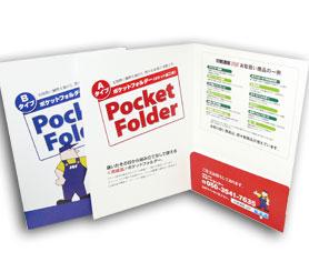 ポケットフォルダー(ポケット加工済)