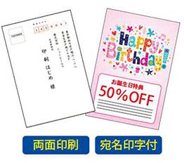 ポストカードはがきDM(宛名印字付)