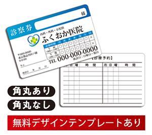 診察券(オンデマンド)【紙タイプ】