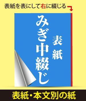 みぎ中綴じ冊子(表紙・本文別の紙)