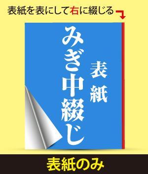 みぎ中綴じ冊子(表紙のみ)
