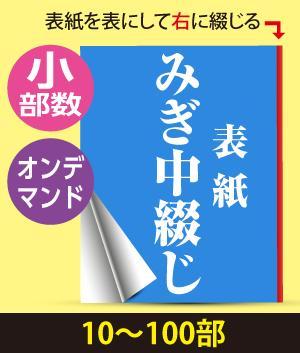 みぎ中綴じ冊子(10〜100部、オンデマンド)