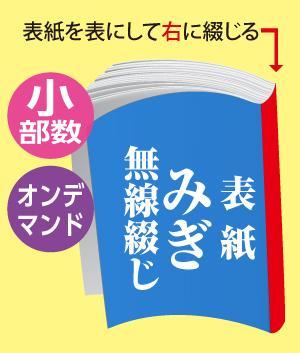 みぎ無線綴じ冊子(オンデマンド)