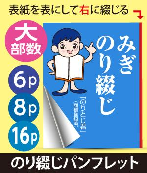 みぎ糊綴じパンフレット(6P・8P・16P)