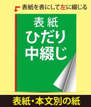 ひだり中綴じ冊子(表紙・本文別の紙)