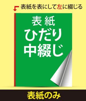 ひだり中綴じ冊子(表紙のみ)
