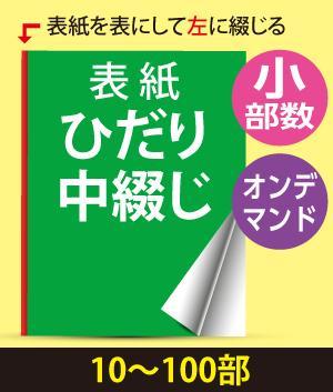 ひだり中綴じ冊子(10〜100部、オンデマンド)