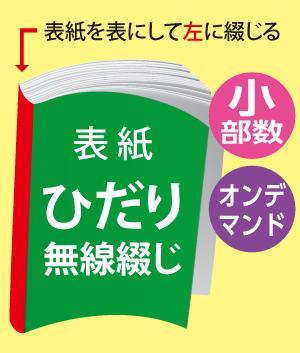 ひだり無線綴じ冊子(オンデマンド)