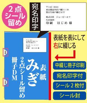 2点シール留め みぎ綴じ冊子DM(宛名印字付)