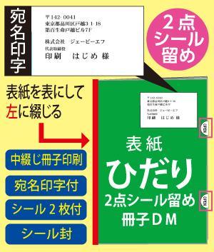 2点シール留め ひだり綴じ冊子DM(宛名印字付)
