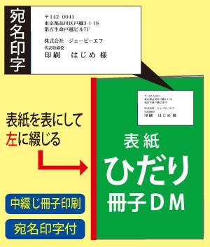 ひだり綴じ冊子DM(宛名印字付)