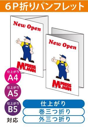 6P折パンフレット