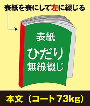 ひだり無線綴じ冊子(本文 コート73kg)
