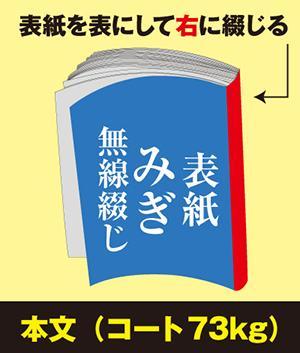みぎ無線綴じ冊子(本文 コート73kg)