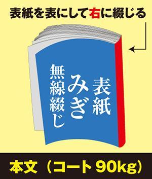 みぎ無線綴じ冊子(本文 コート90kg)