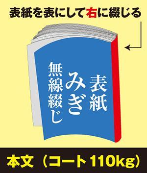 みぎ無線綴じ冊子(本文 コート110kg)