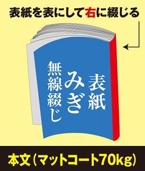 みぎ無線綴じ冊子(本文 マットコート70kg)