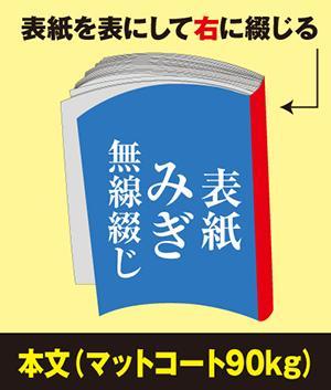 みぎ無線綴じ冊子(本文 マットコート90kg)