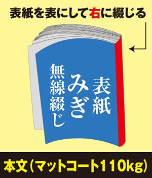 みぎ無線綴じ冊子(本文 マットコート110kg)