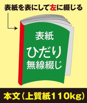 ひだり無線綴じ冊子(本文 上質紙110kg)