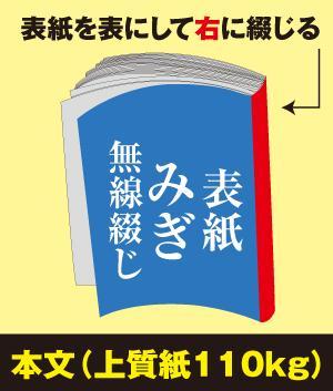 みぎ無線綴じ冊子(本文 上質紙110kg)