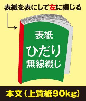 ひだり無線綴じ冊子(本文 上質紙90kg)