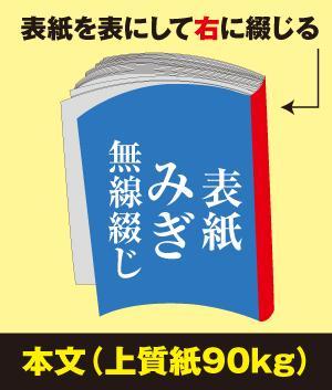 みぎ無線綴じ冊子(本文 上質紙90kg)