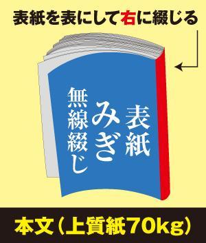 みぎ無線綴じ冊子(本文 上質紙70kg)