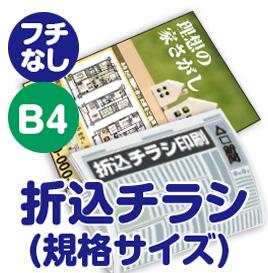 B4折込チラシ印刷(フチなし、規格サイズ)