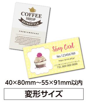 ショップカード(変形サイズ)