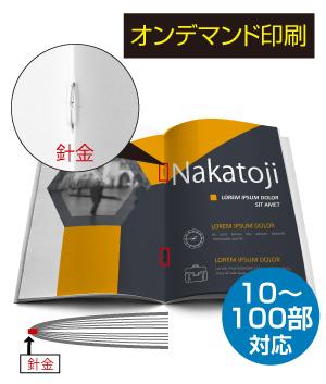 中綴じ冊子(10〜100部、オンデマンド)