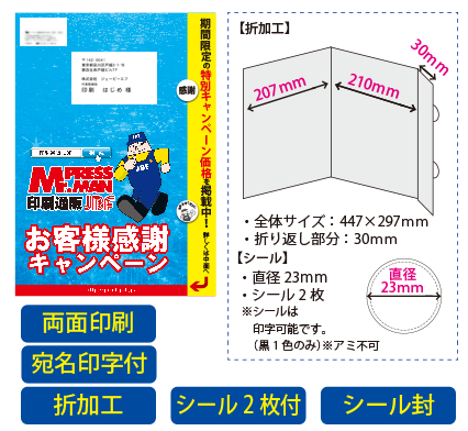 2点シール留めA4DM印刷(宛名印字付)