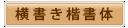 横書き楷書体