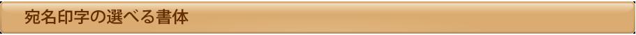 宛名印字の選べる書体
