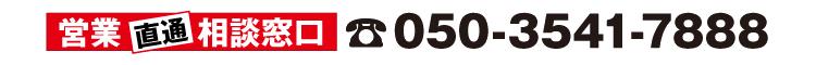 営業直通窓口電話番号