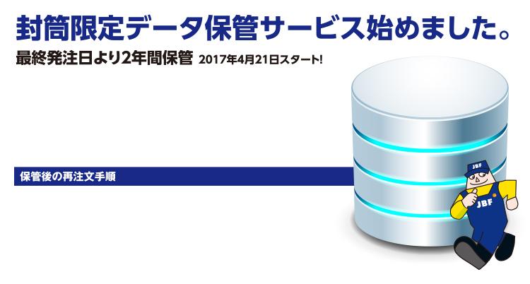 封筒限定データ保管サービス始めました。